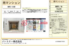 日本东京的房产,文京区本郷3丁目,编号36546562