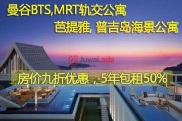 居外网在售泰国曼谷新开发的房产总占地6平方米THB 2,800,000