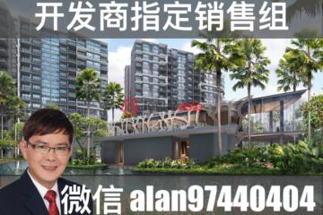 居外网在售新加坡2卧1卫新开发的房产总占地24394平方米SGD 900,000