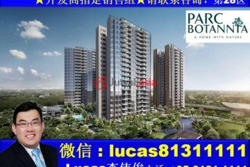 东北地区房产房价_新加坡房产房价_居外网在售新加坡2卧2卫新房的房产总占地17196平方米SGD 840,000